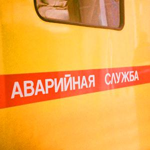 Аварийные службы Васильсурска