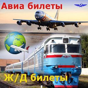 Авиа- и ж/д билеты Васильсурска