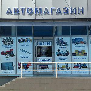 Автомагазины Васильсурска