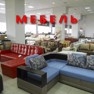 Магазины мебели Васильсурска