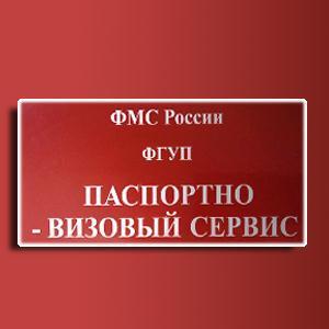 Паспортно-визовые службы Васильсурска