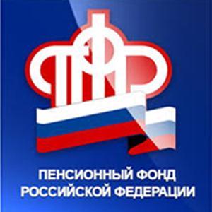 Пенсионные фонды Васильсурска