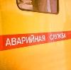 Аварийные службы в Васильсурске