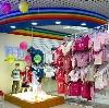 Детские магазины в Васильсурске