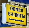 Обмен валют в Васильсурске