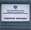 Отделения полиции в Васильсурске