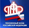 Пенсионные фонды в Васильсурске