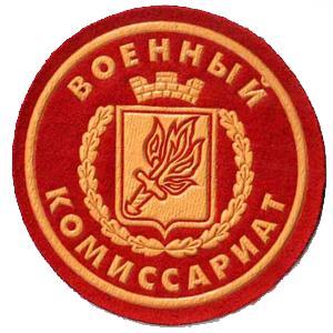 Военкоматы, комиссариаты Васильсурска